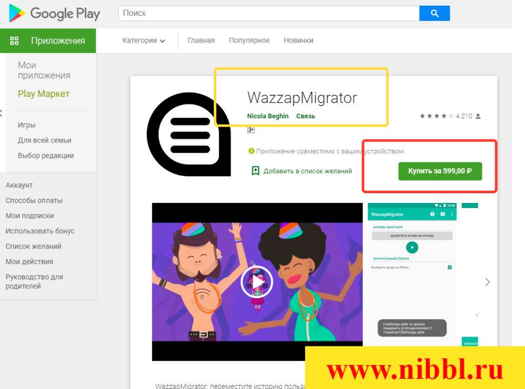 wazzap migrator скачать бесплатно