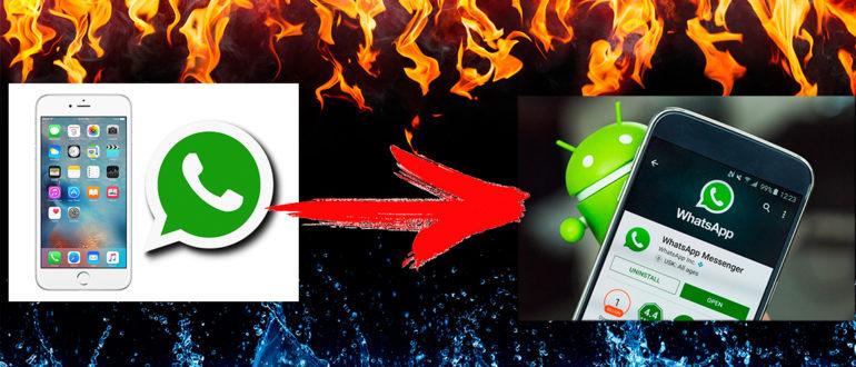 перенести Whatsapp c iPhone на Android