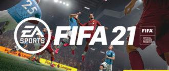 взлом FIFA 2021