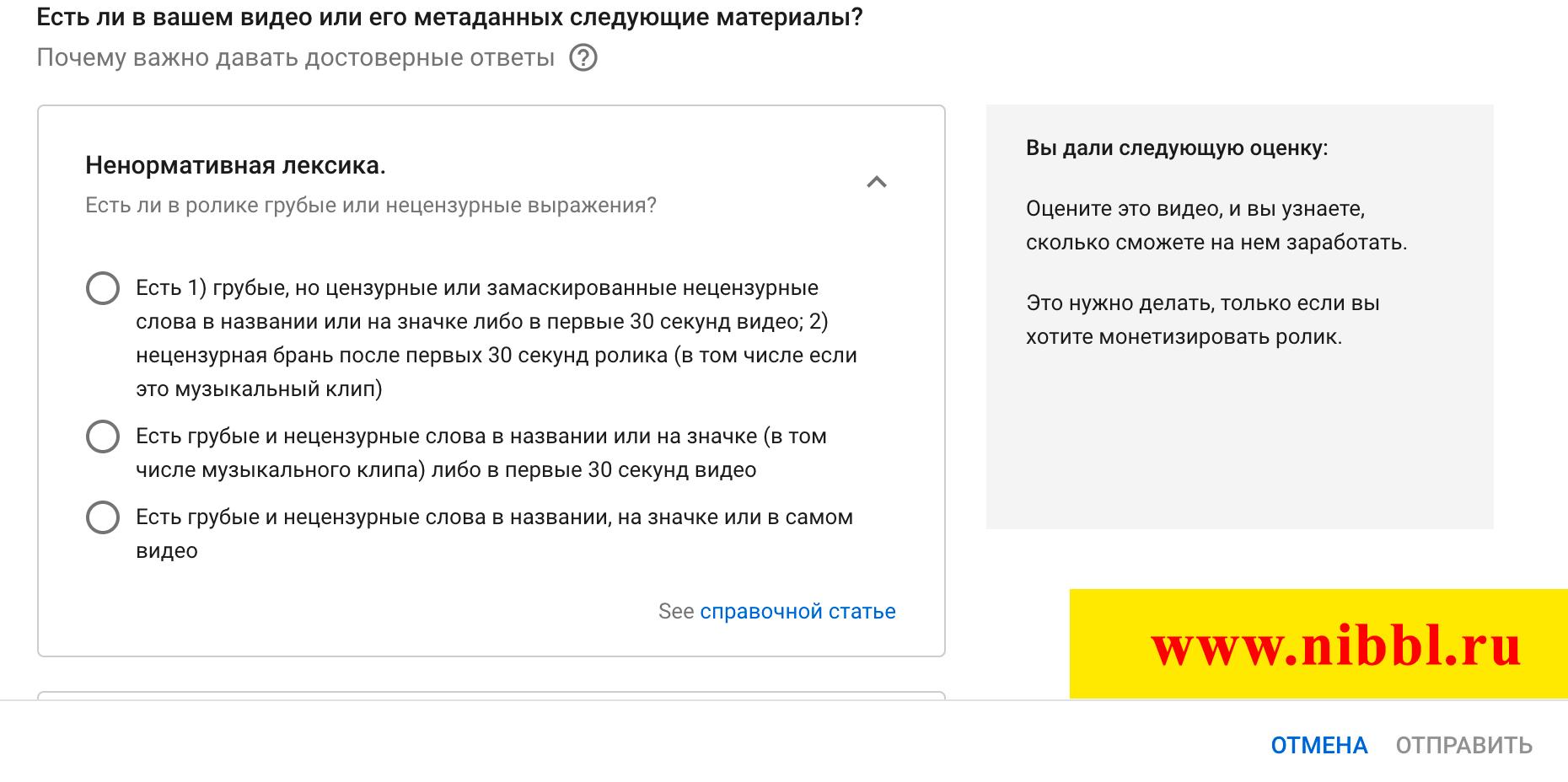 Соответствие требованиям рекламодателей youtube