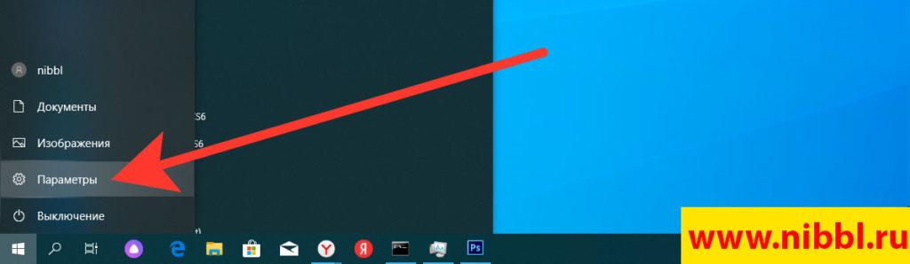 выключить на время Защитник Windows