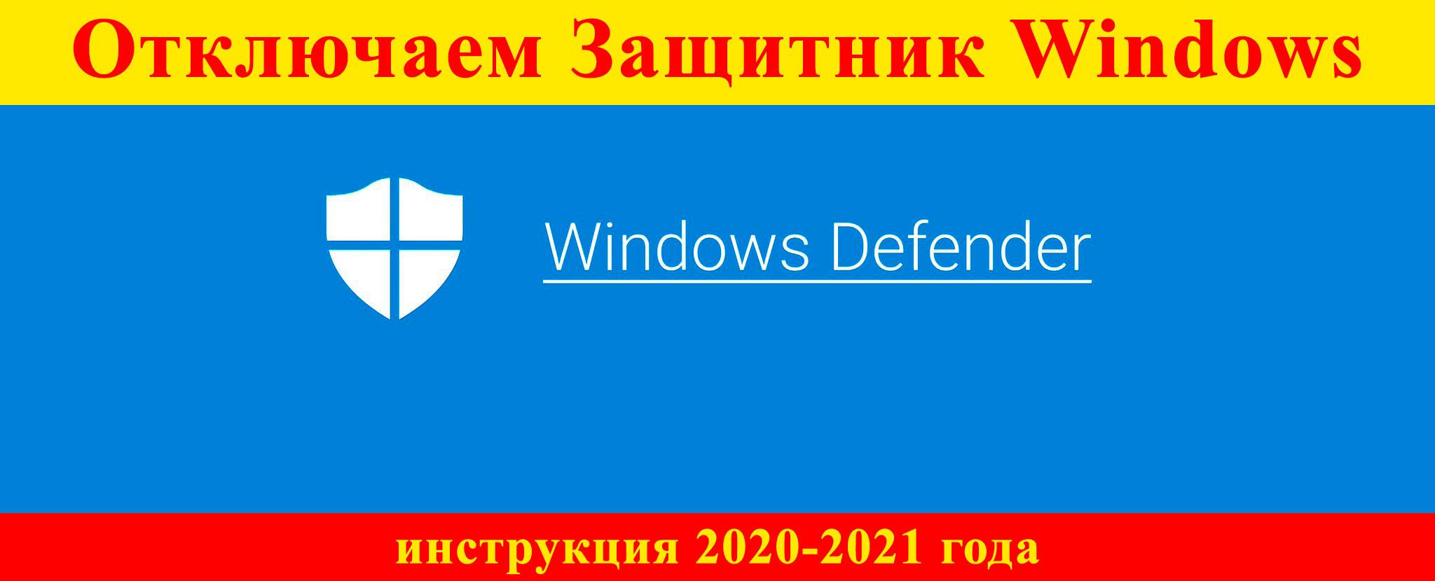 Как отключить Windows Defender
