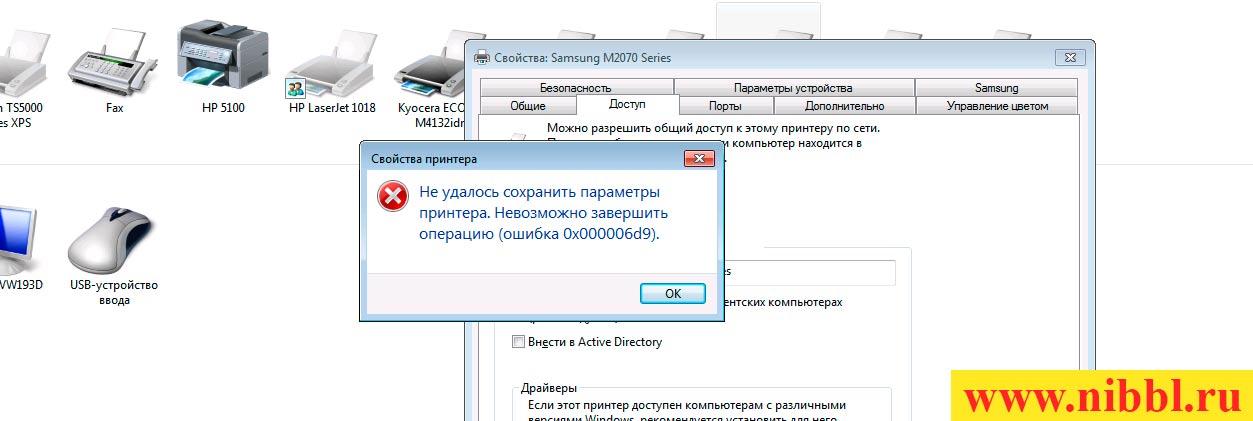 Не удалось завершить операцию (ошибка 0x000006D9)
