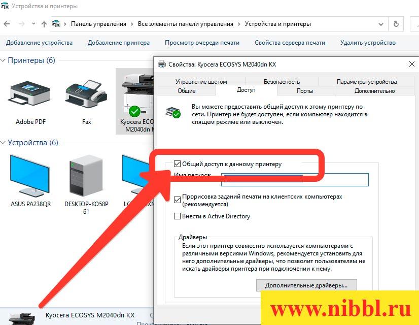 Ошибка: 0x000006D9 - Windows не удается предоставить общий доступ к принтеру