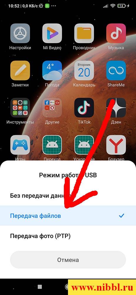 Как перенести историю чатов на c Android на iphone