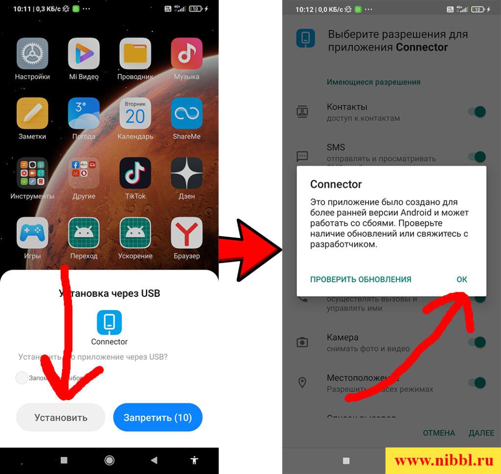 установка программы Connector на Android