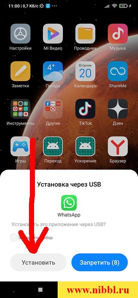 копировать чаты ватсап с андроида на айфон