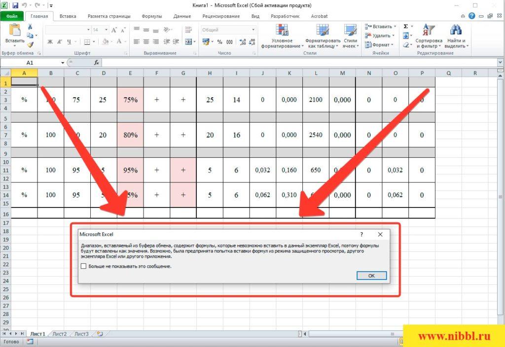 Диапазон, вставляемый из буфера обмена, содержит формулы, которые невозможно вставить в данный экземпляр Excel