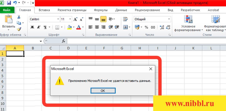 Приложение Microsoft Excel не удается вставить данные