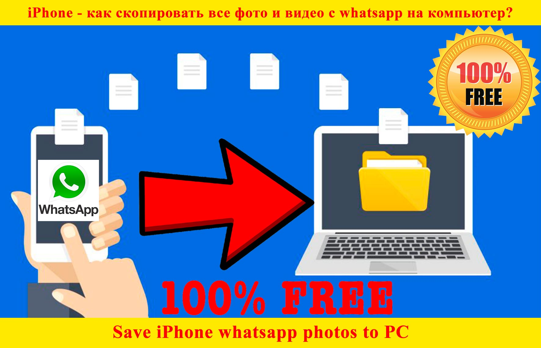 как скопировать из whatsapp все фото и видео с iphone на компьютер