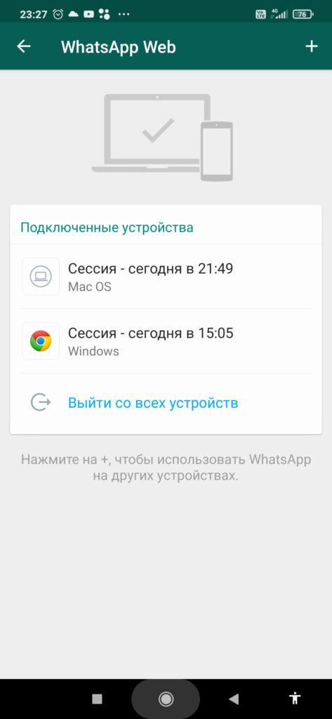 Как узнать что за вашей перепиской в Whatsapp следят?