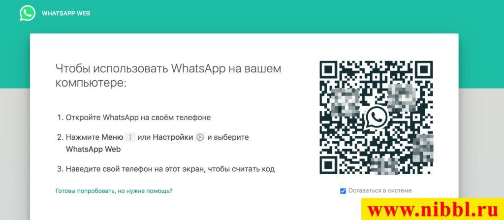 доступ к whatsapp переписке