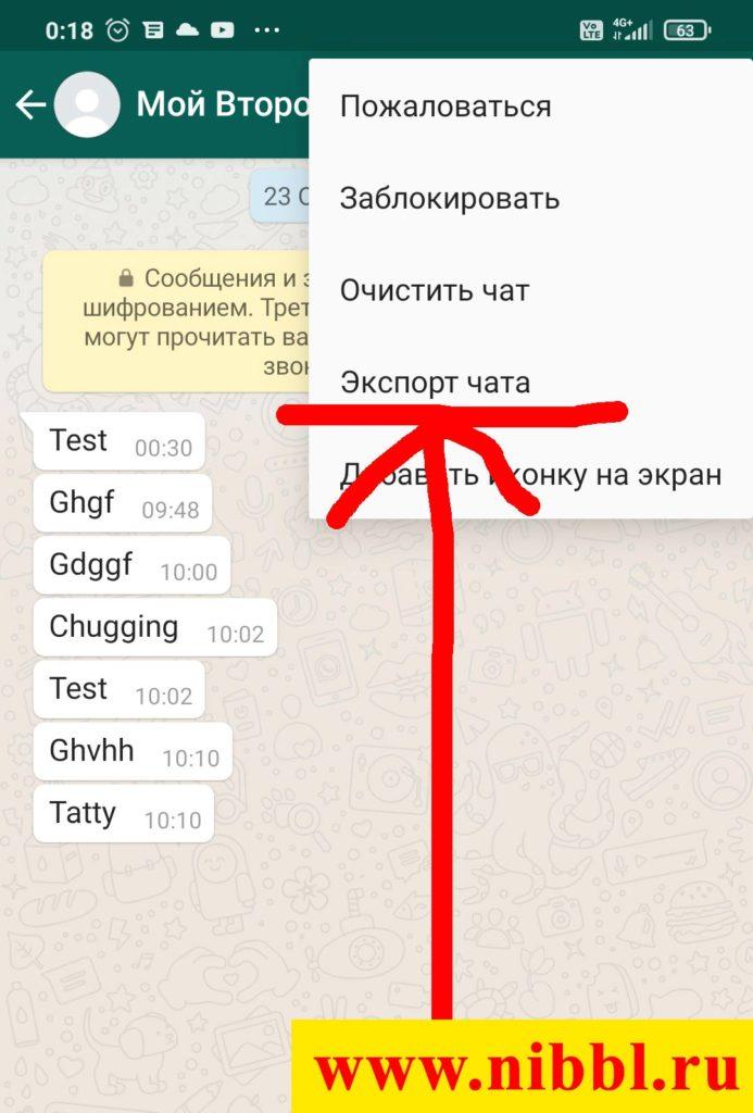 скопировать чужую переписку whatsapp