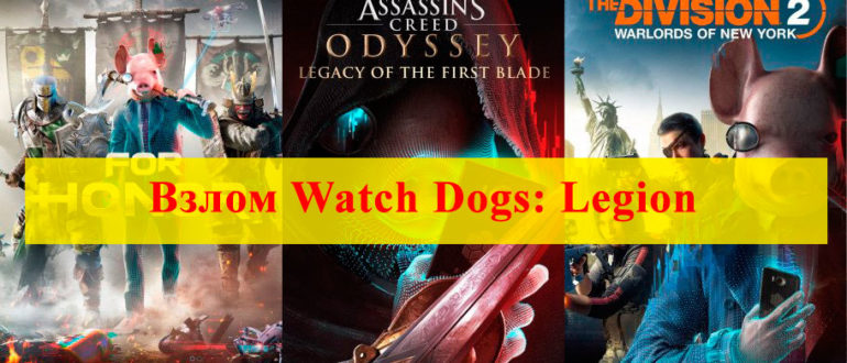 Взлом Watch Dogs: Legion