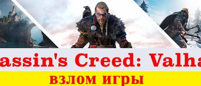 взлом игры Assassin's Creed: Valhalla