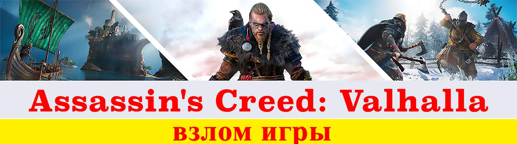 взлом игры Assassin's Creed: Valhalla
