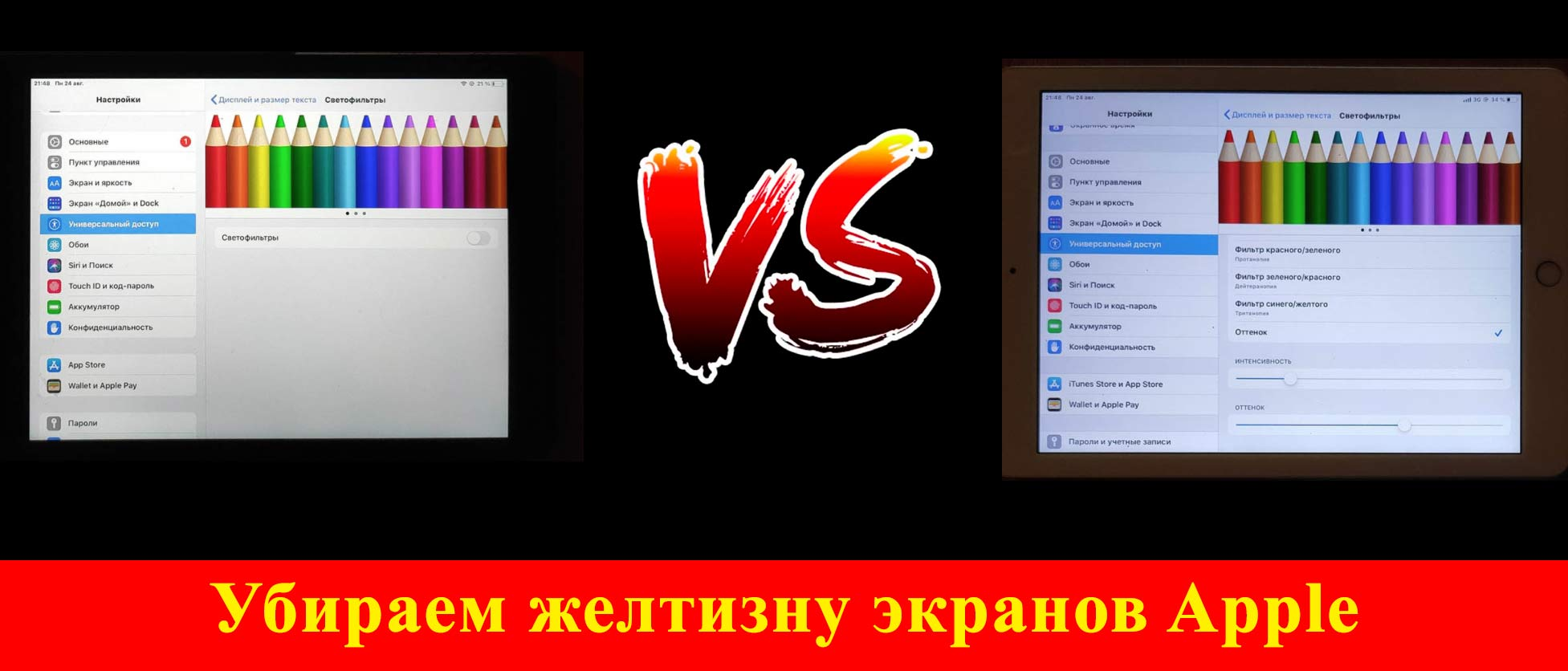 Убираем желтизну экранов на iphone и ipad