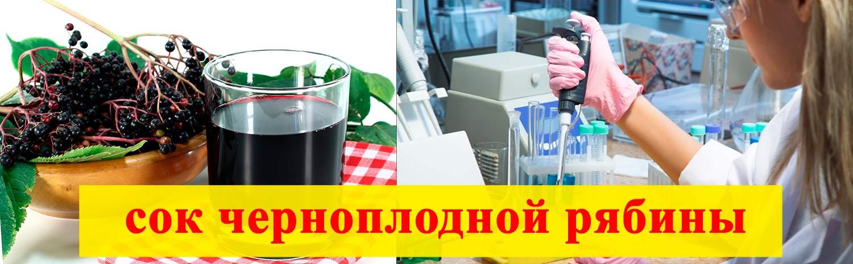 сок черноплодной рябины