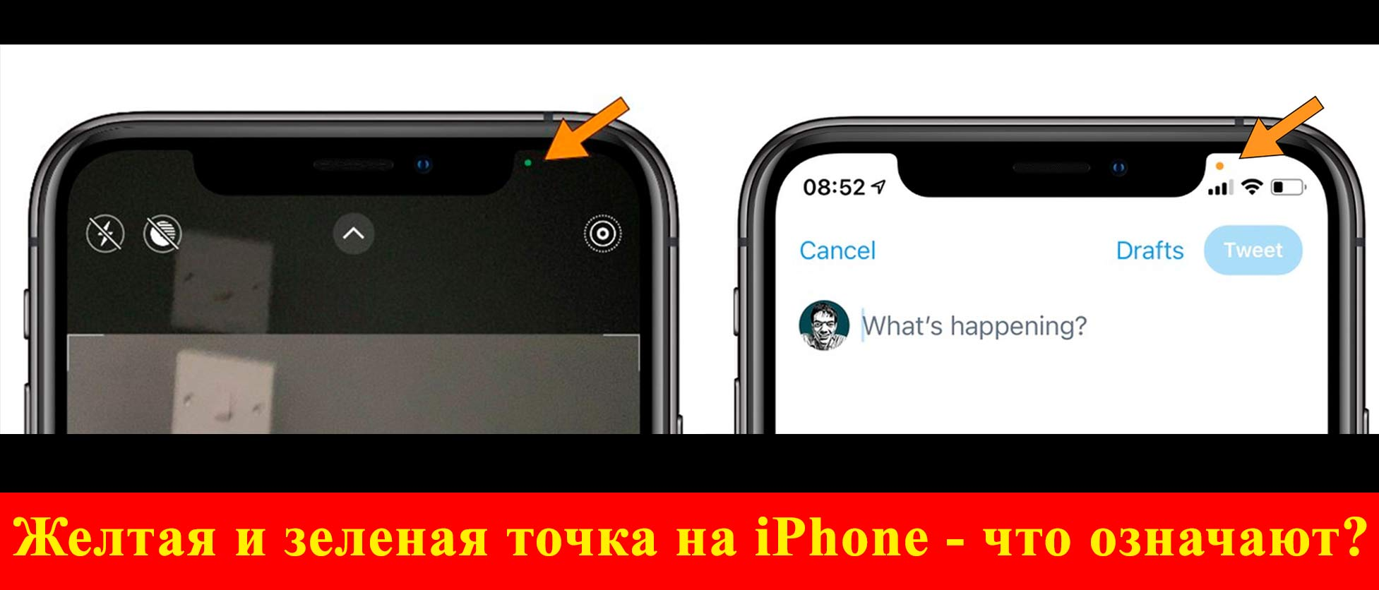 точка на экране iphone