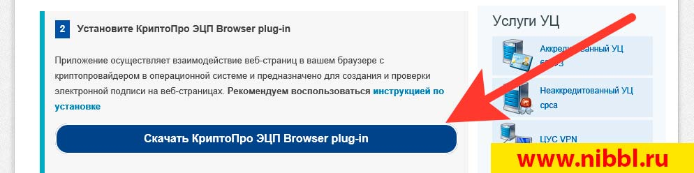 скачать КриптоПро ЭЦП Browser plug-in