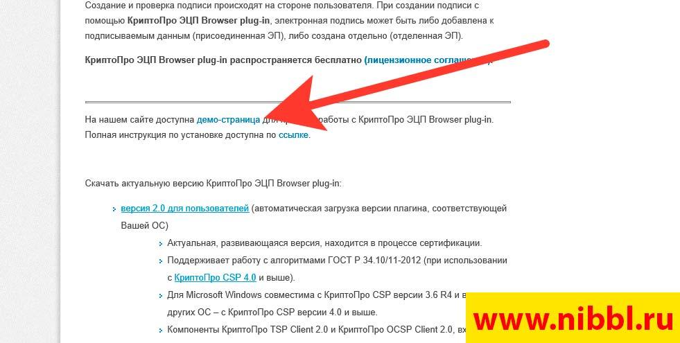 фсс ошибка -10 не удалось расшифровать по 2012 госту