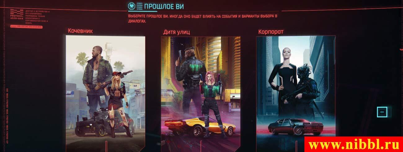 начало игры Cyberpunk 2077