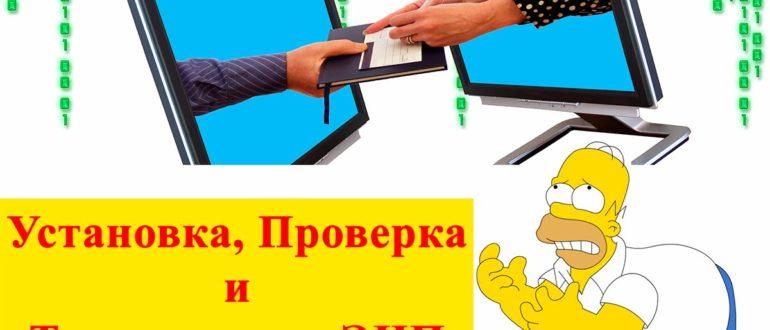 Установка, Проверка и Тестирование ЭЦП