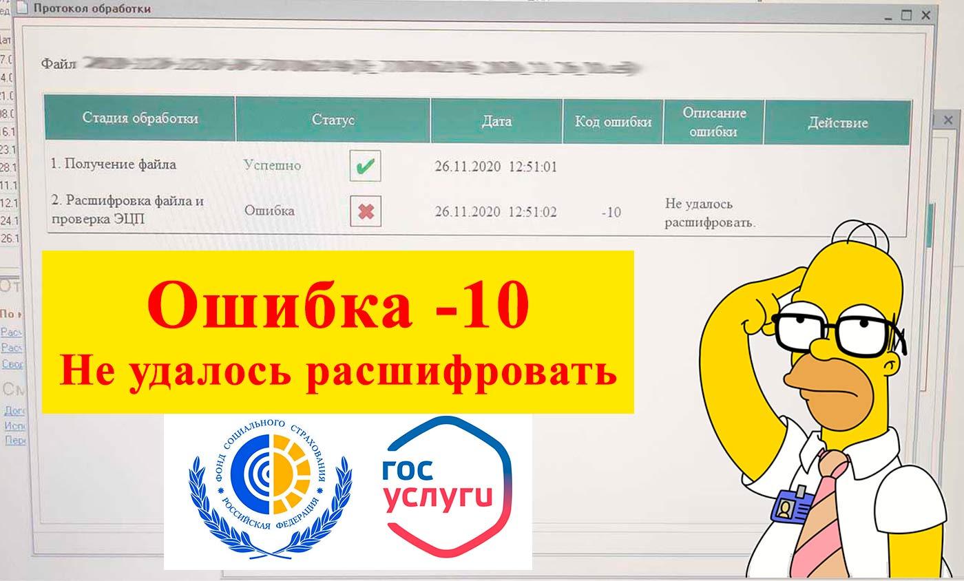 Код ошибки -10 на сайте ФСС He удалось расшифровать