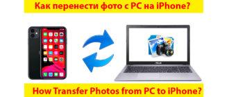Как перенести фотографии с компьютера на iPhone