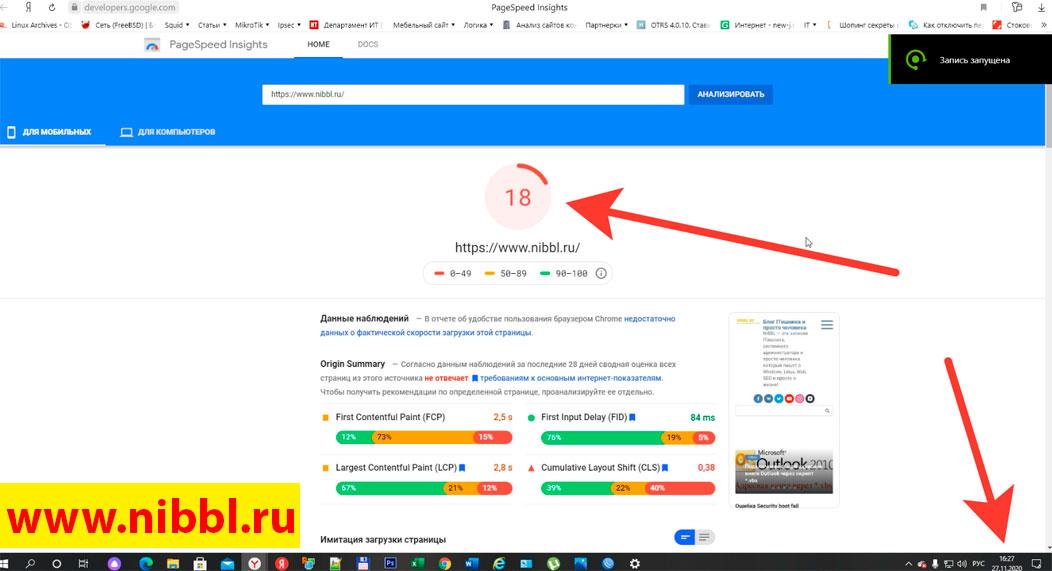 проверка скорости сайта по гугл