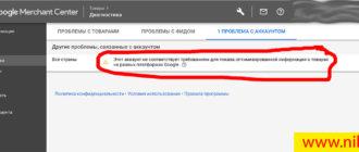 Google Merchant Этот аккаунт не соответствует требованиям для показа оптимизированной информации о товарах на разных платформах Google