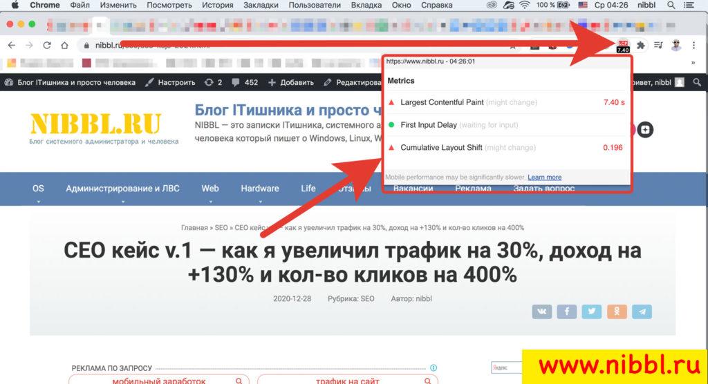 браузер Google Chrome - Web Vitals