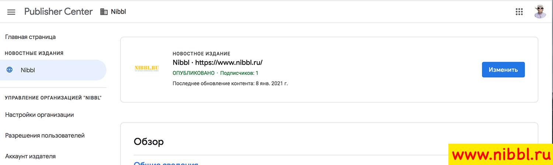 как добавить сайт в Google News