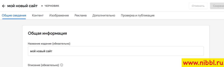 Google News как добавить блог