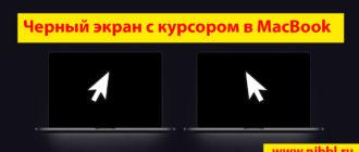 черный экран с курсором в макбук