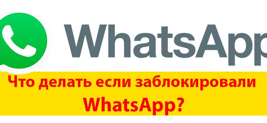 заблокировали whatsapp что делать?