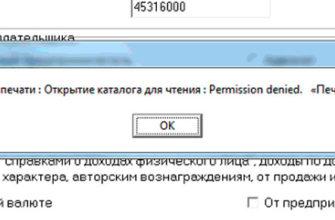 Проверка каталога печати: Открытие каталога для чтения: Permission denied. Печать НД с PDF417 3.2.4 (пакет)