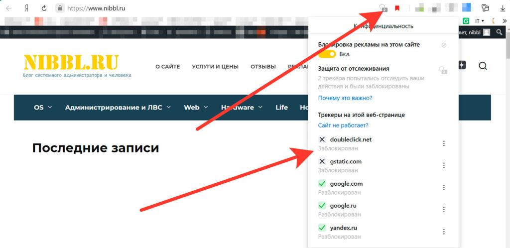 яндекс браузер блокирует гугл adsense