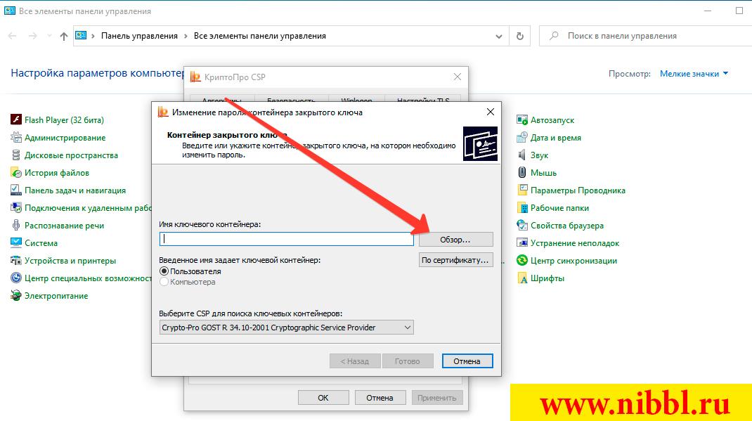 установить пин код пароль на сертификат