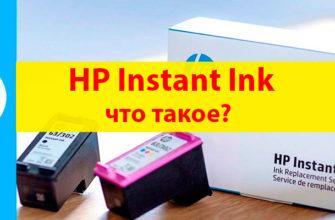 что такое HP Instant Ink