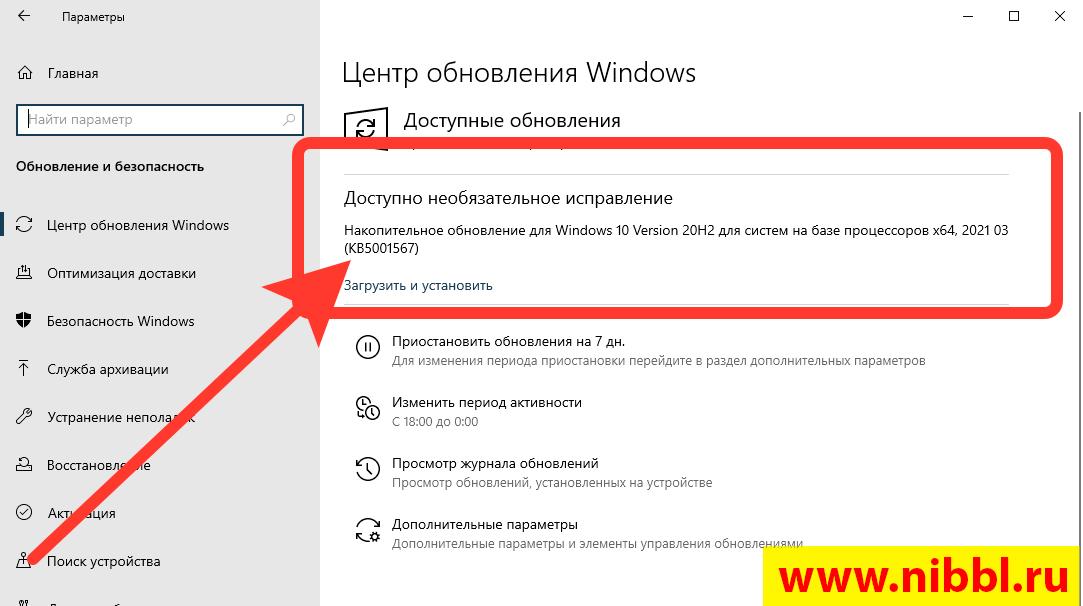KB5001567 - срочное обновление Windows 10 которое исправит синий экран при печати