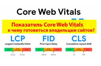 Core Web Vitals - Новый алгоритм от Google что ждать?