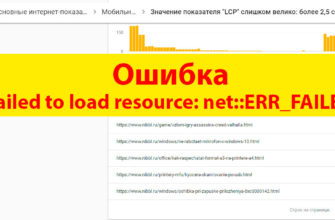 Ошибка - Failed to load resource: net::ERR_FAILED