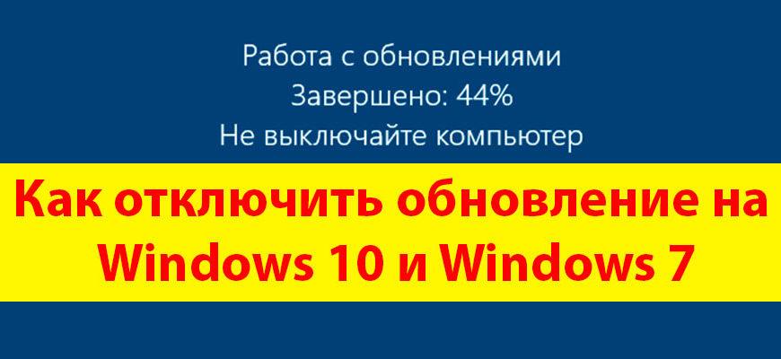 как отключить обновление на windows 10