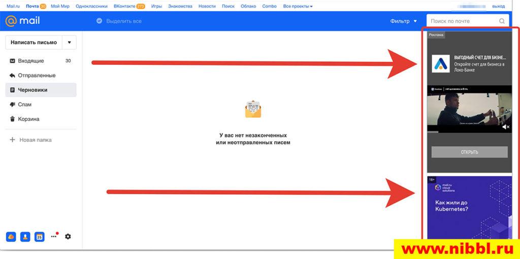 как отключить рекламу в почте майл.ру