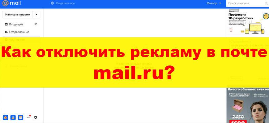 майл.ру отключить рекламу в почте