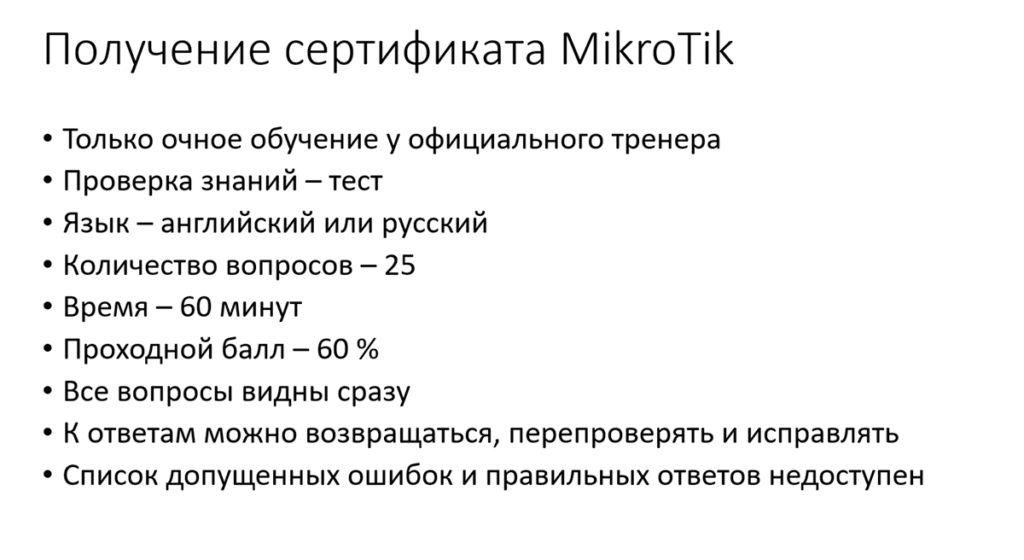 экзамен по микротик MTCNA