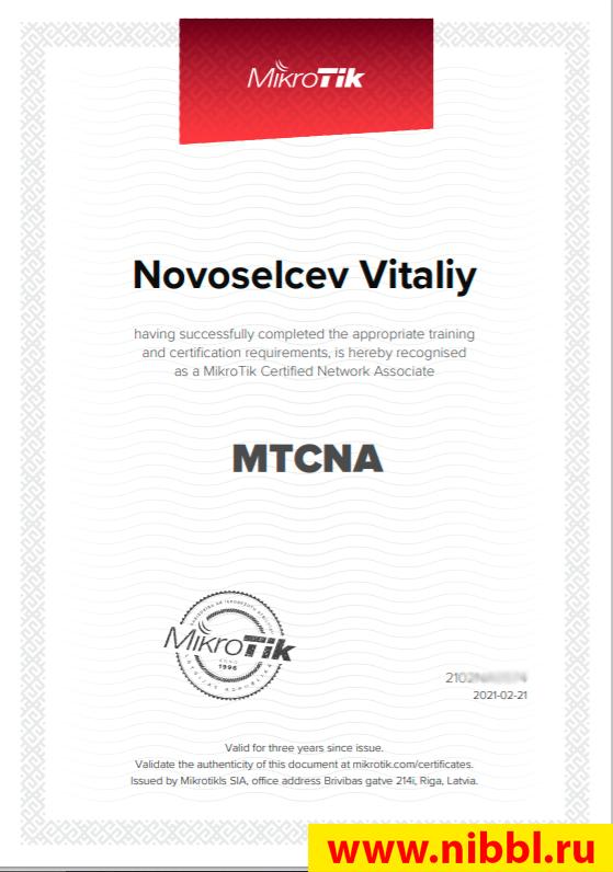 как выглядит сертификат mtcna
