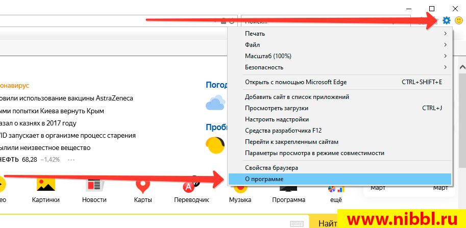 как посмотреть версию internet explorer