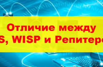 Отличие между WDS, WISP и Репитером